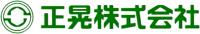 正晃株式会社ロゴ