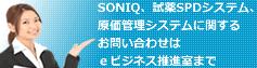 SONIQ、SPDシステム、原価管理システムに関するお問合せ